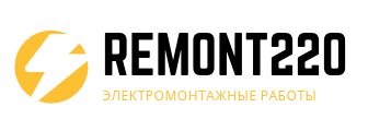 Ремонт220