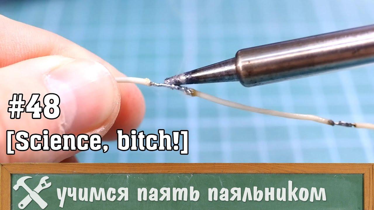 Как правильно паять паяльником провода, видео пайки