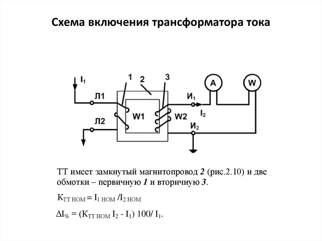 Назначение, устройство и схема трансформаторов тока.