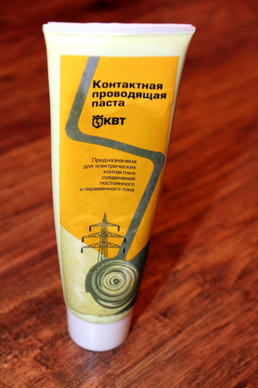 Токопроводящая смазка - контактная паста