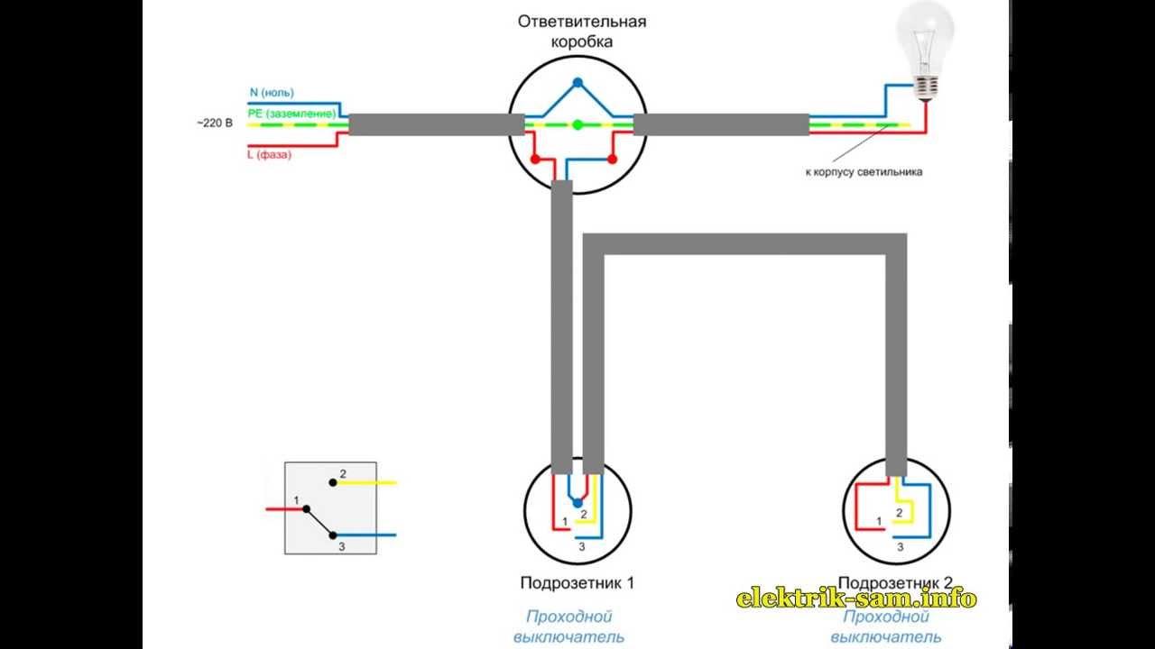 Схема подключения проходных выключателей