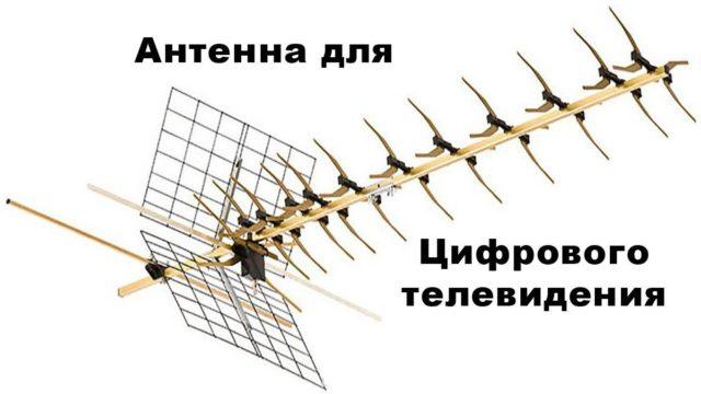 антена для эфирного цифрового ТВ