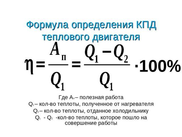 формула КПД