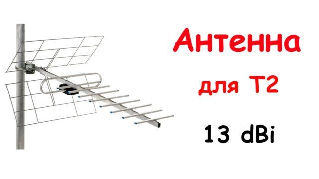 Антенна дециметровая для Т2
