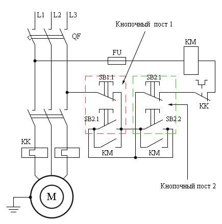 Управление двигателя с двух постов