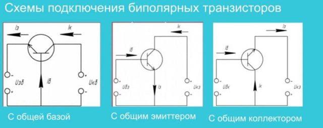 схемы подключения транзистора