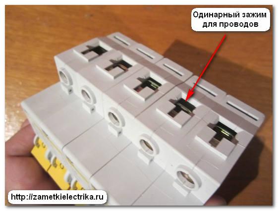 Гребенка - соединительная шина для автоматов